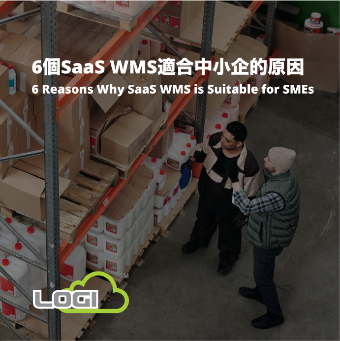 6 Reason Why SaaS WMS Is Suitable For SMES